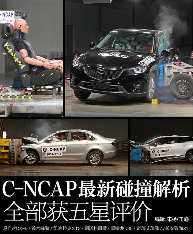 C-NCAP最新碰撞解析 全部获五星评价