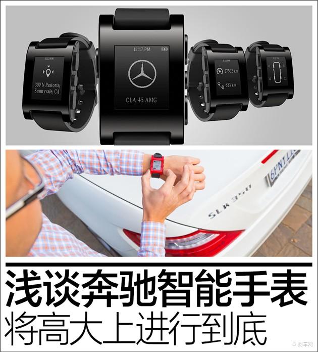 浅谈奔驰智能手表 将高大上进行到底!