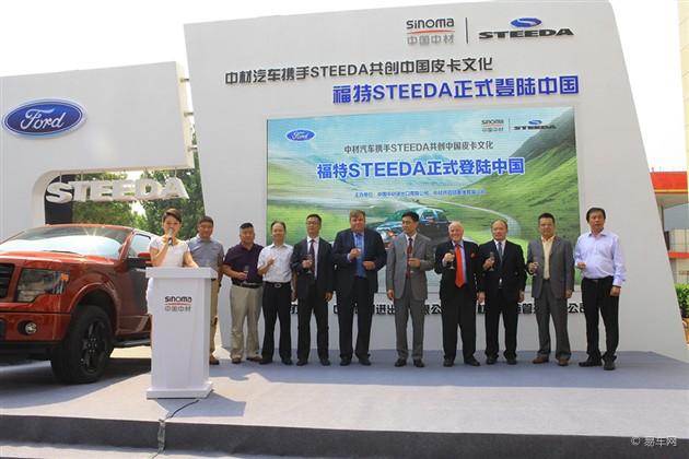 福特STEEDA正式登陆中国 主攻皮卡市场