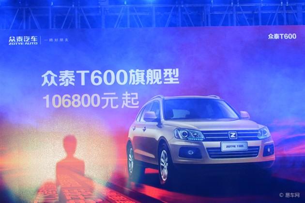 众泰T600旗舰型正式上市 售价10.68万元