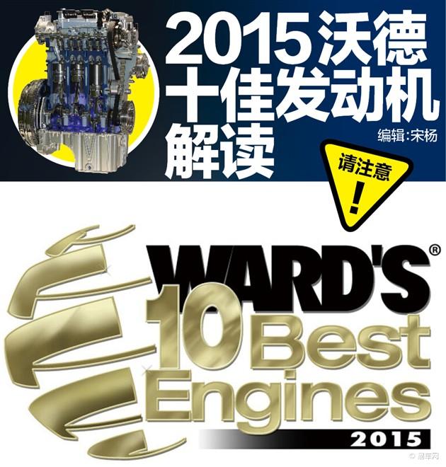 解读2015沃德十佳发动机 六款新机上榜