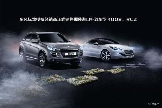 东风标致与进口标致并网 销售4008/RCZ