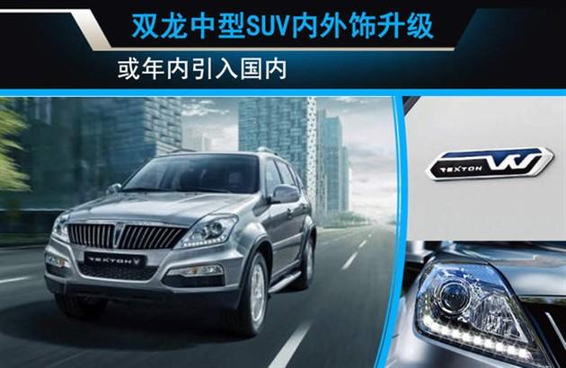 双龙中型SUV内外饰升级 或年内引入国内