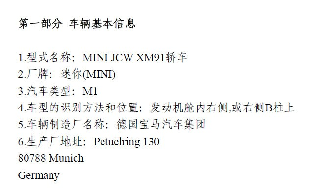 新一代MINI JCW现身环保目录 2015年上市