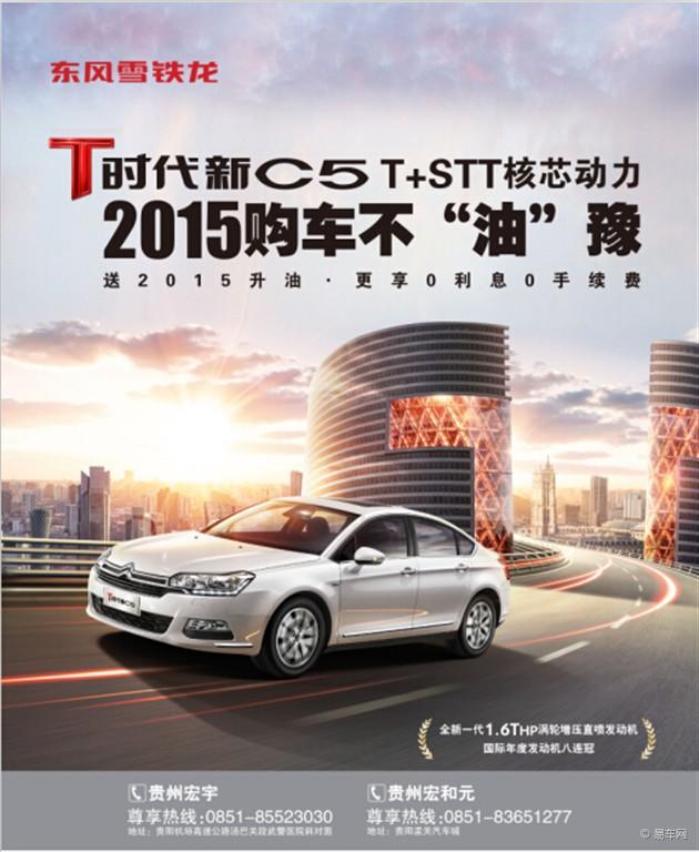 T时代新C5  T+STT核芯动力 送2015升油啦