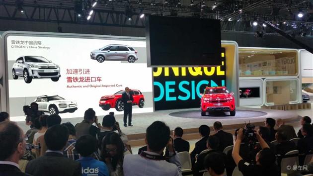 雪铁龙AirCross概念车上海车展全球首发