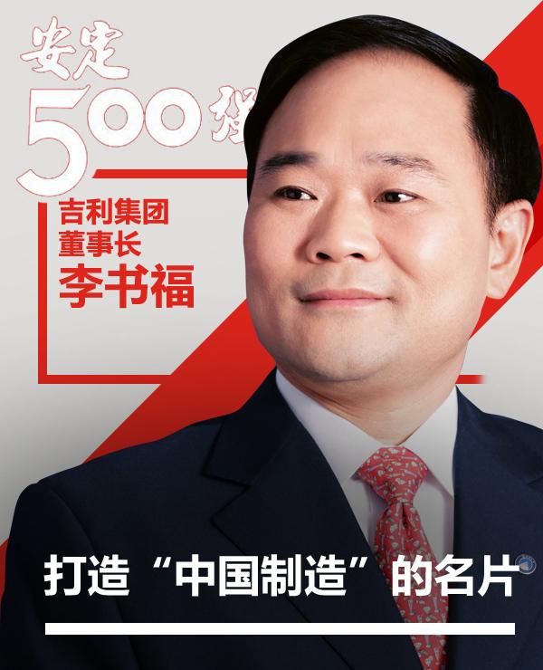 """李书福:打造""""中国制造""""的名片"""