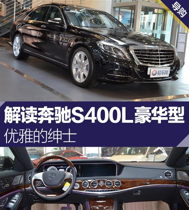 解读奔驰S400L豪华型 优雅的绅士