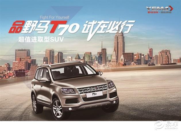 6月26至28日野马汽车t70镇江地区成功上市高清图片