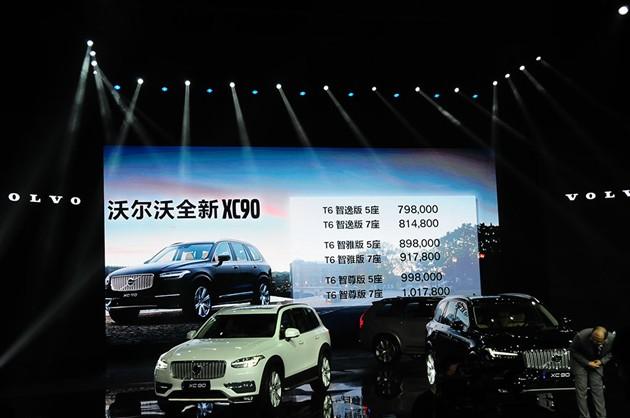 全新沃尔沃XC90上市 售79.8万-101.78万元