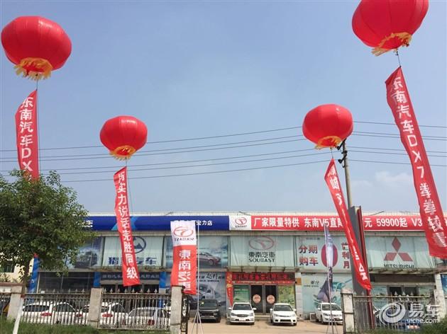 东南汽车dx7濮阳上市发布会圆满落幕高清图片