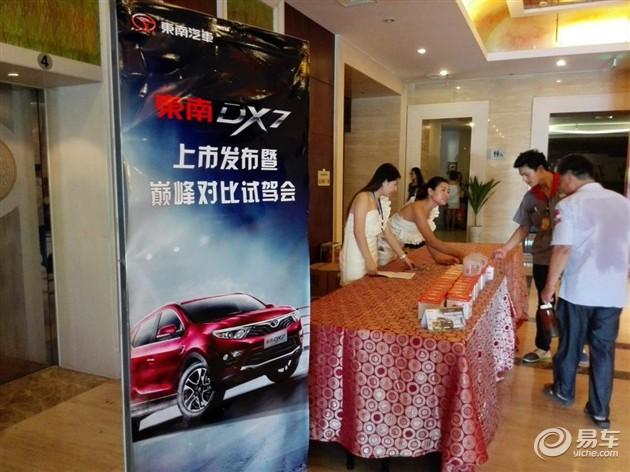 滨州国博东南DX7上市发布会暨对比试驾会高清图片
