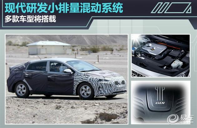 现代研发小排量混动系统 多款车型将搭载