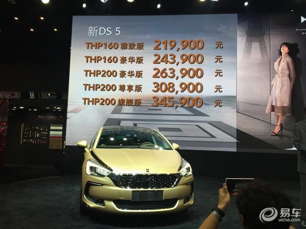 新DS 5正式上市 售21.99万元-34.59万元