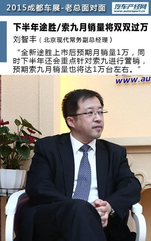 刘智丰:下半年途胜/索九月销量将双双过万