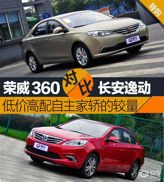 低价高配家轿的较量荣威360PK长安逸动高清图片