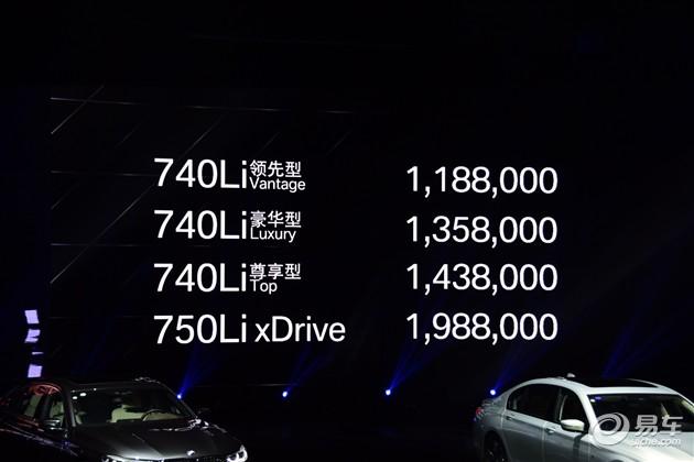 宝马全新7系上市 售价118.8万-198.8万元