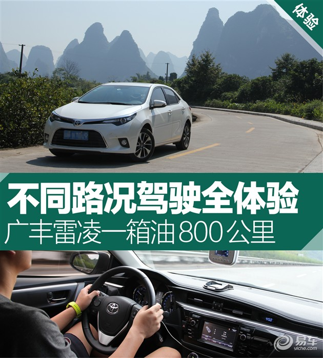 广丰雷凌不同路况体验 一箱油八百公里