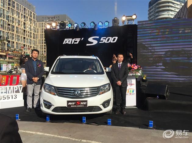 售6.09万-9.99万元 东风风行S500成都上市