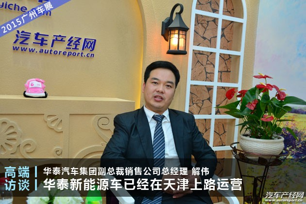解伟:华泰新能源车已经在天津上路运营