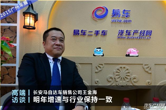 长安马自达王金海:明年增速与行业持平