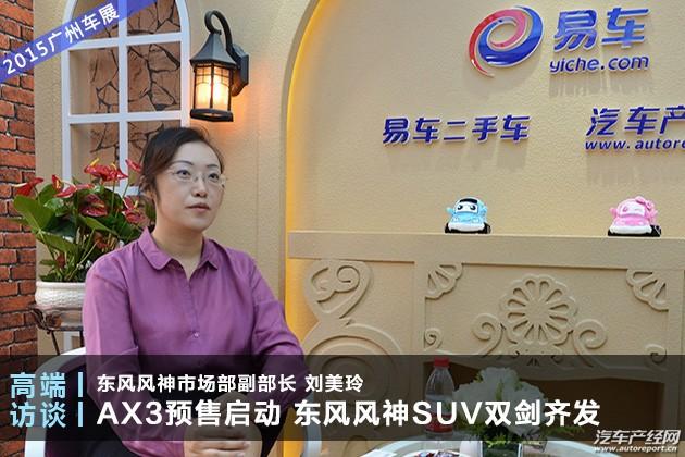 刘美玲:AX3预售启动 东风风神SUV双剑齐发