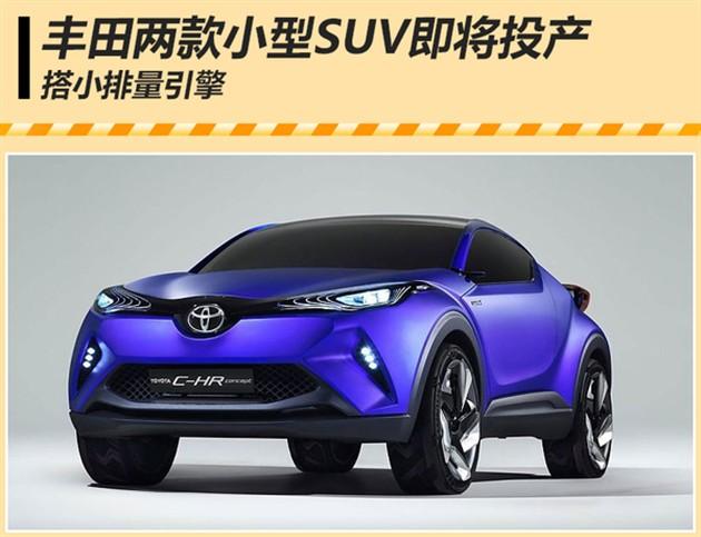 丰田两款小型SUV即将投产 搭小排量引擎