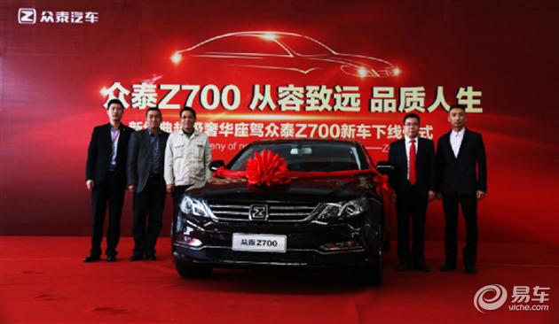 众泰首款C级车Z700下线 首推VIP至臻版