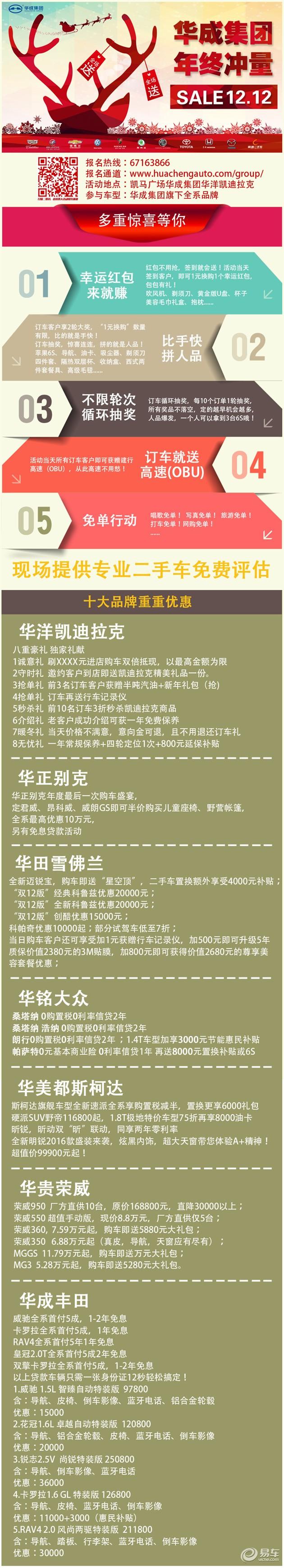 SALE 12.12——华成集团年终冲量