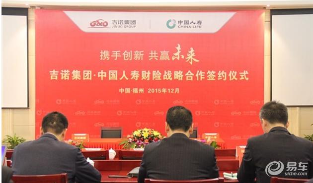 吉诺集团与中国人寿财险战略合作签约仪式