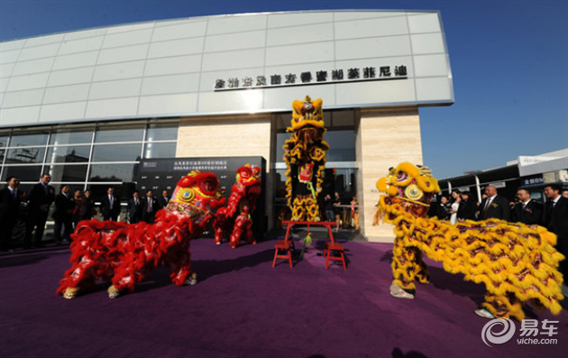 英菲尼迪第100家授权经销店东盛大开业