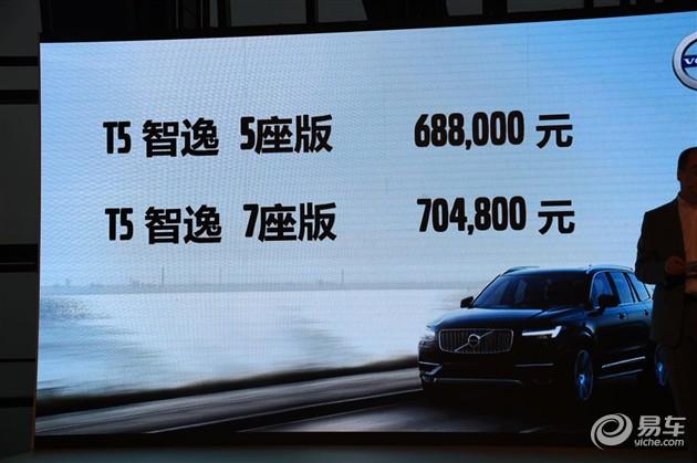 沃尔沃XC90T5版售68.8万元起T6车型降价