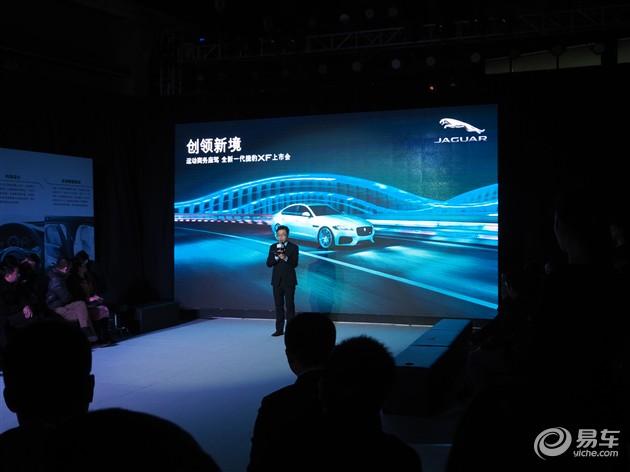 新捷豹XF上海地区上市 售51.8万-80.8万元