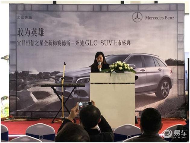 敢为英雄—梅赛德斯奔驰GLC SUV宜昌上市