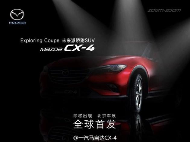 曝马自达CX-4预告图 北京车展全球首发