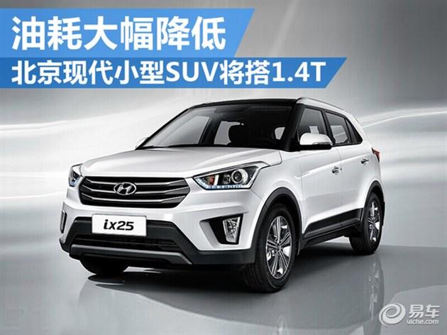北京现代小型SUV将搭1.4T 油耗大幅降低