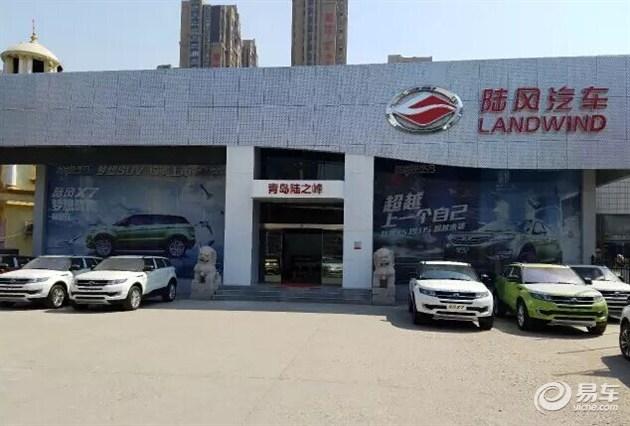 恭祝青岛陆之峰陆风4S店盛大开业