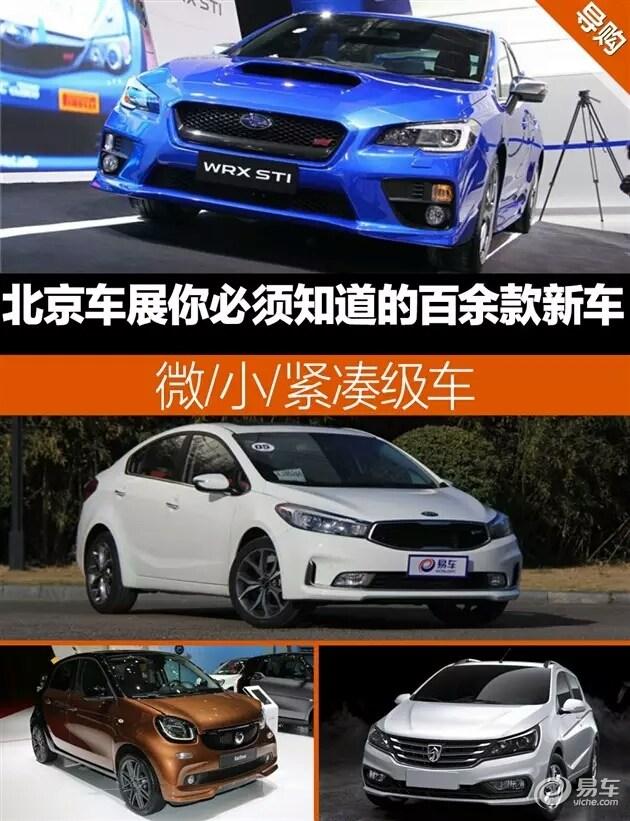 资讯|北京车展你必须知道的百余款新车