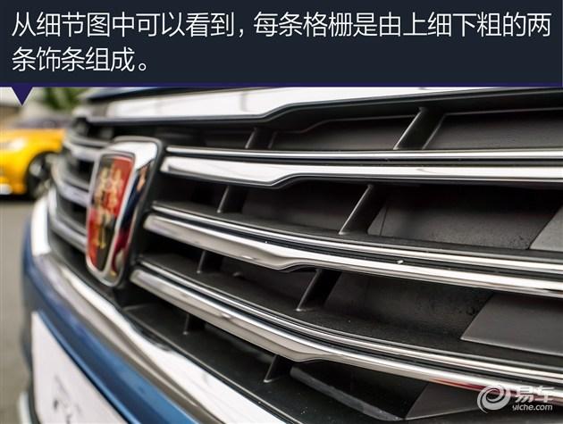 荣威RX5外形解析 细节融入中国韵味高清图片