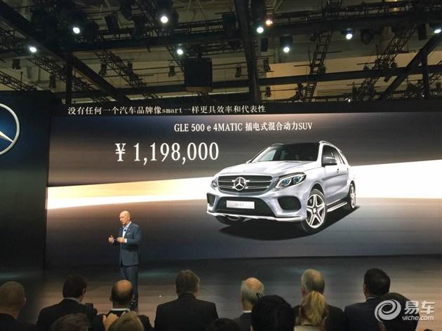 奔驰GLE 500 e正式上市 售价119.8万元
