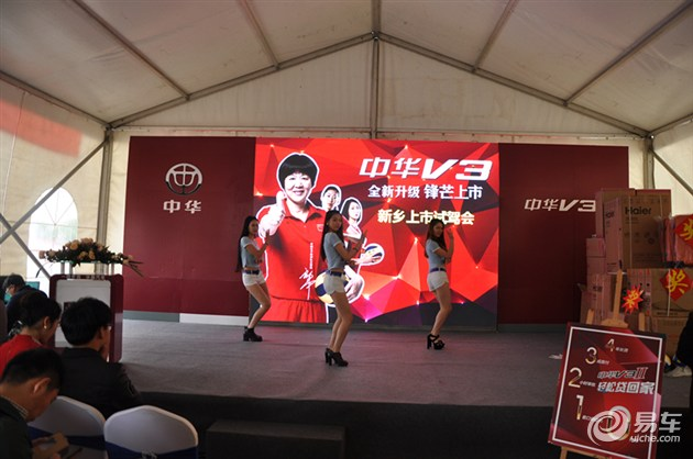 中华V3二代新乡上市 配置全面升级高清图片