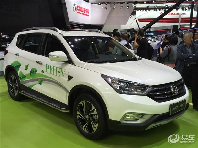 东风风神AX7插电混动版北京车展首发亮相