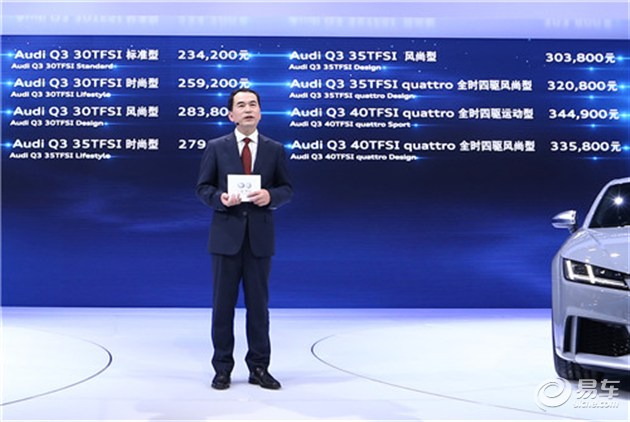 奥迪新款Q3上市 售23.42万-34.49万元