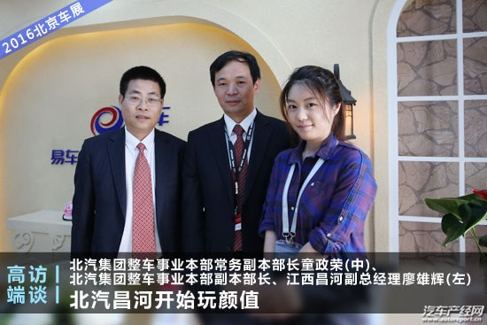童政荣、廖雄辉:北汽昌河开始玩颜值