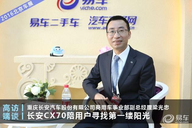 梁光忠:长安CX70要陪用户寻找第一缕阳光