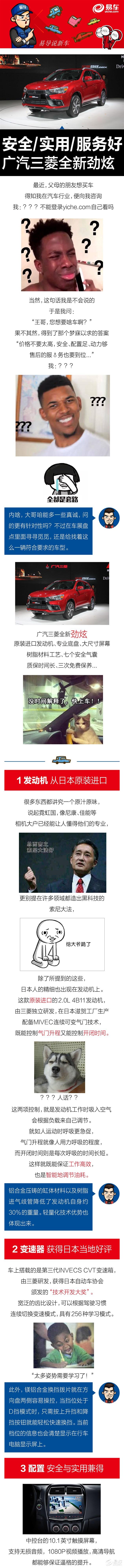 广汽三菱全新劲炫有三宝 安全实用服务好