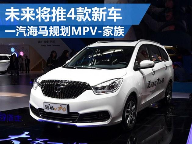 一汽海马规划MPV家族 未来将推4款新车