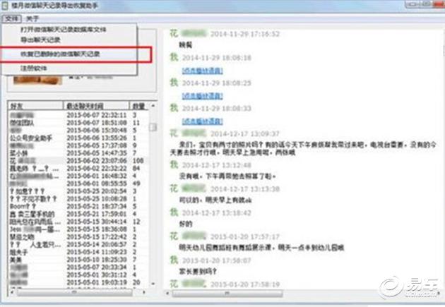 【图文】如何实时监控别人QQ微信聊天记录内