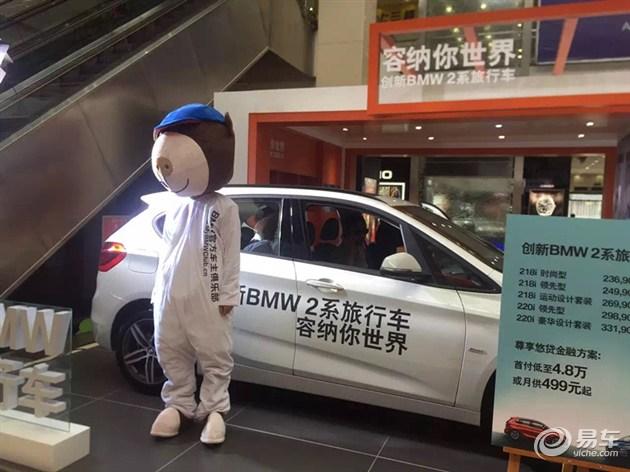 创新BMW 2系旅行车 点亮快乐生活
