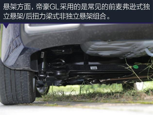 吉利帝豪GL评测 最新帝豪GL车型详解